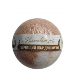 Купить Бурлящий шар для ванны, бомбочка для ванны 120 гр - Кокосовый рай фото