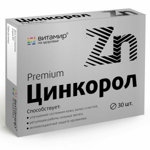 Цинкорол 30 таблеток покрытых оболочкой, Витамир