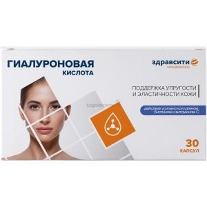 Здравсити Гиалуроновая кислота с коллагеном, биотином и витамином С капсулы 380 мг, 30 шт.