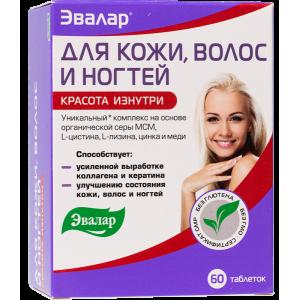 Витамины для кожи волос и ногтей, Эвалар